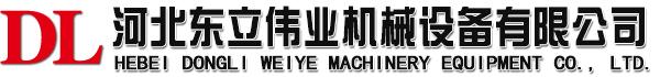 河北东立伟业机械设备有限公司